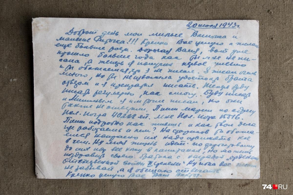Красивым почерком брат писал своей сестре