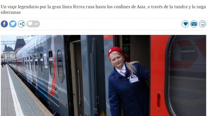 Испанское издание о путешествии по Транссибу: Новосибирск «непроизносим»
