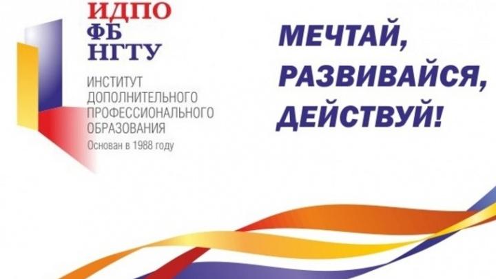 НГТУ приглашает на обучение по программам профессиональной переподготовки