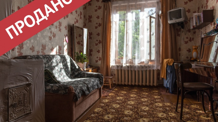 Вариант «на троечку»: как продать неликвидную квартиру