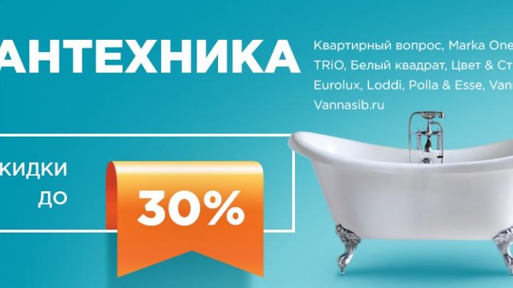 Торговый комплекс объявил о скидках до 30 % на сантехнику и мебель для ванных комнат