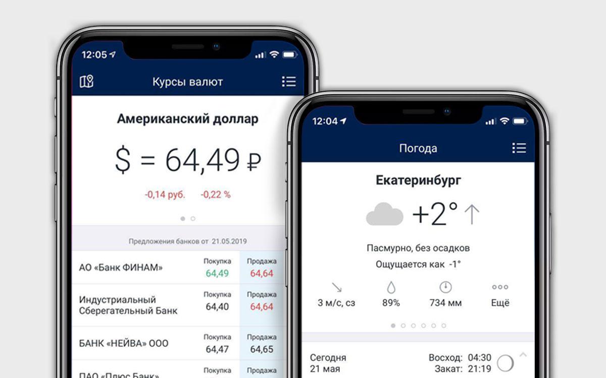 Стильно и удобно: у E1.RU появилось новое приложение для iPhone