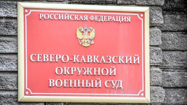 В Ростове присяжные оправдали таксиста из Чечни, застрелившего трёх военных
