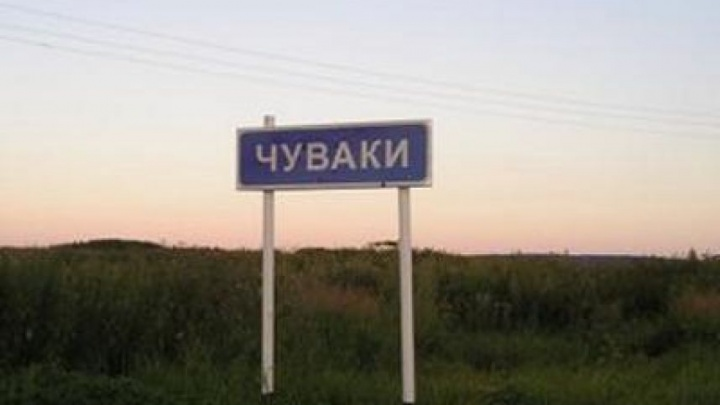 Обошли Мошонки и Варварину Гайку. Прикамские Чуваки стали самой веселой деревней России