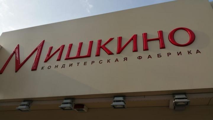 Кондитерская фабрика «Мишкино» временно приостановит производство