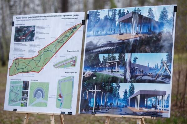 Впервые проект парка был показан 15 мая
