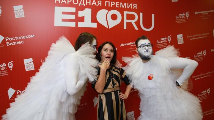 Сотни красивых лиц: ищите себя в фоторепортаже с Народной премии E1.RU