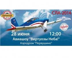 28 июня на аэродроме «Первушино» состоится масштабное авиашоу