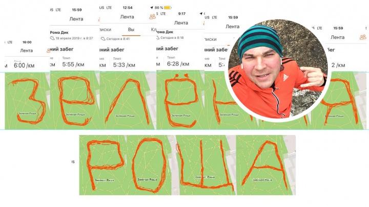 Уралец создал «беготип» Зеленой Рощи, пробежав по ней по маршрутам в виде букв