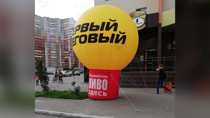 Не отступать и не сдуваться: сеть пивных магазинов в Челябинске перенесла сомнительный воздушный шар