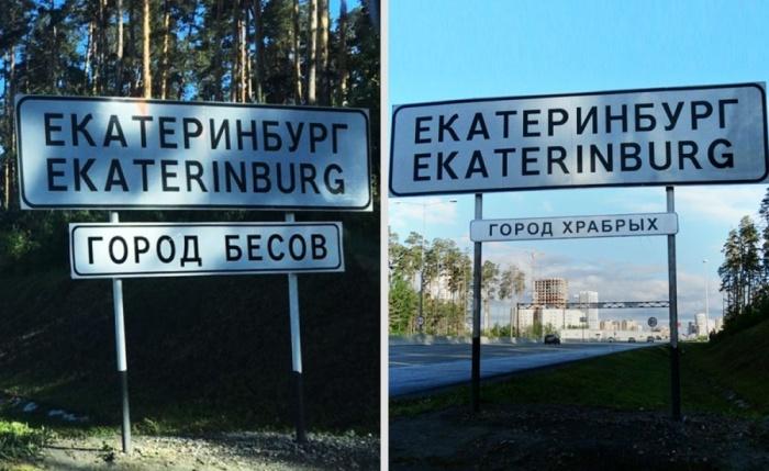 Идея для дизайна появилась после табличек «Город бесов» и «Город храбрых», которые устанавливали на въезде в Екатеринбург