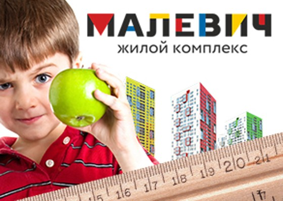 В День защиты детей застройщик увеличивает скидки на квартиры: цена квадратного метра зависит от роста ребёнка