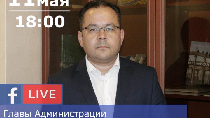 Глава администрации Кировского района Уфы выйдет в прямой эфир
