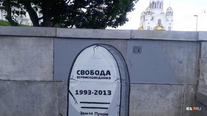 Екатеринбургский уличный художник нарисовал могилу свободы вероисповедания