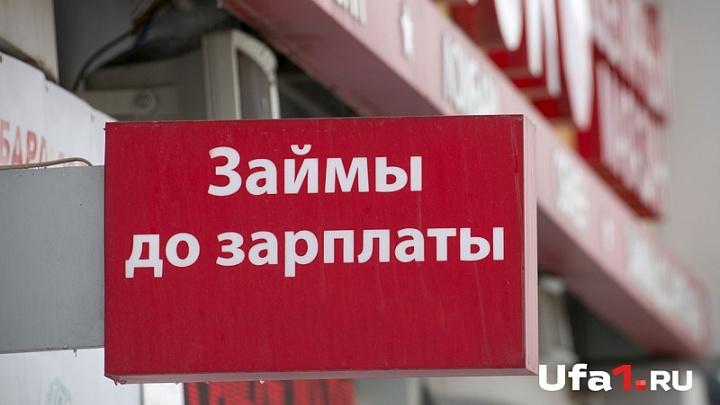 Житель Башкирии ограбил офис микрозаймов, угрожая облить менеджера кислотой