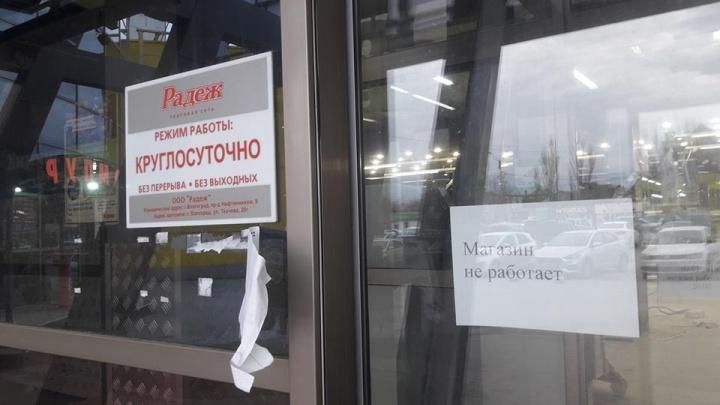«Слишком дорогая аренда»: «Радеж» закрыл старейший супермаркет в центре Волгограда