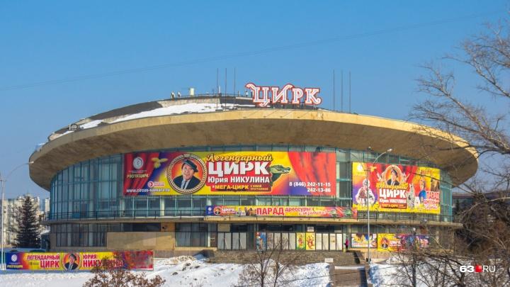 Власти определились с ценой реконструкции самарского цирка