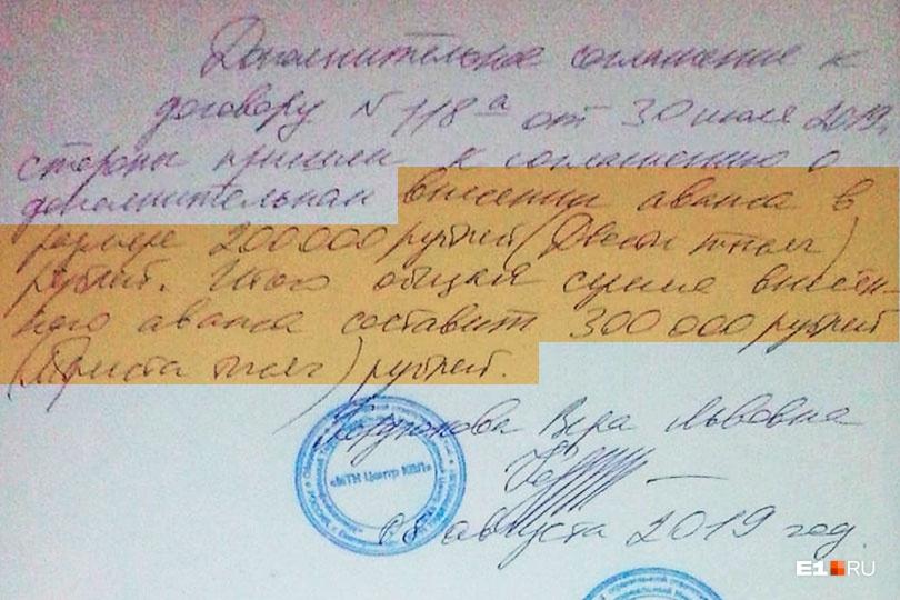 Сначала Ольга отдала 100 тысяч рублей в качестве аванса. А потом Кордюкова попросила у неё ещё 200 тысяч