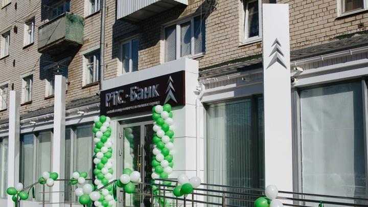 ЦБ отозвал лицензию у тольяттинского «РТС-Банк»
