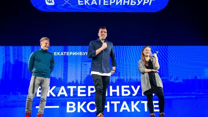 В соцсети «ВКонтакте» запустили отдельную городскую ленту для жителей Екатеринбурга