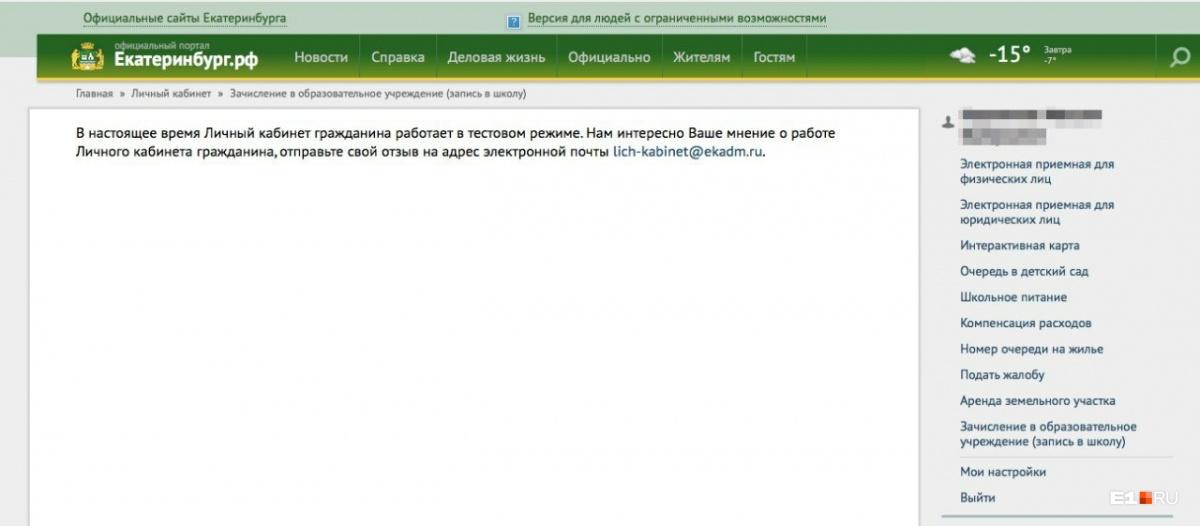 А так выглядел сервис «Личный кабинет» на портале екатеринбург.рф