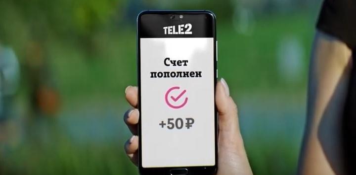 «Почем минутка?»: абонентам Tele2 предложили уникальный сервис