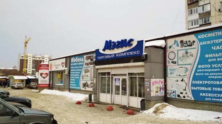 Хозяин переезжает — мебель остаётся: за челябинский торговый центр из 90-х запросили круглую сумму