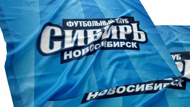 ФК «Сибирь» оштрафовали на 50 тысяч за запрещённую песню болельщиков