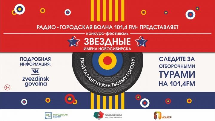 Стартовало народное голосование в проекте «Звездные имена Новосибирска – 2018»