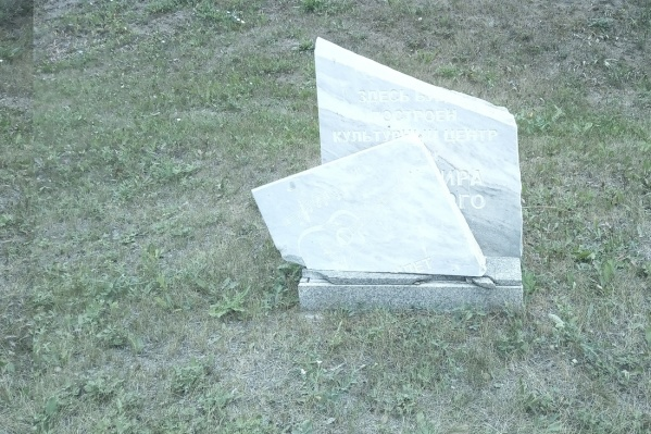 Памятник раскололся надвое