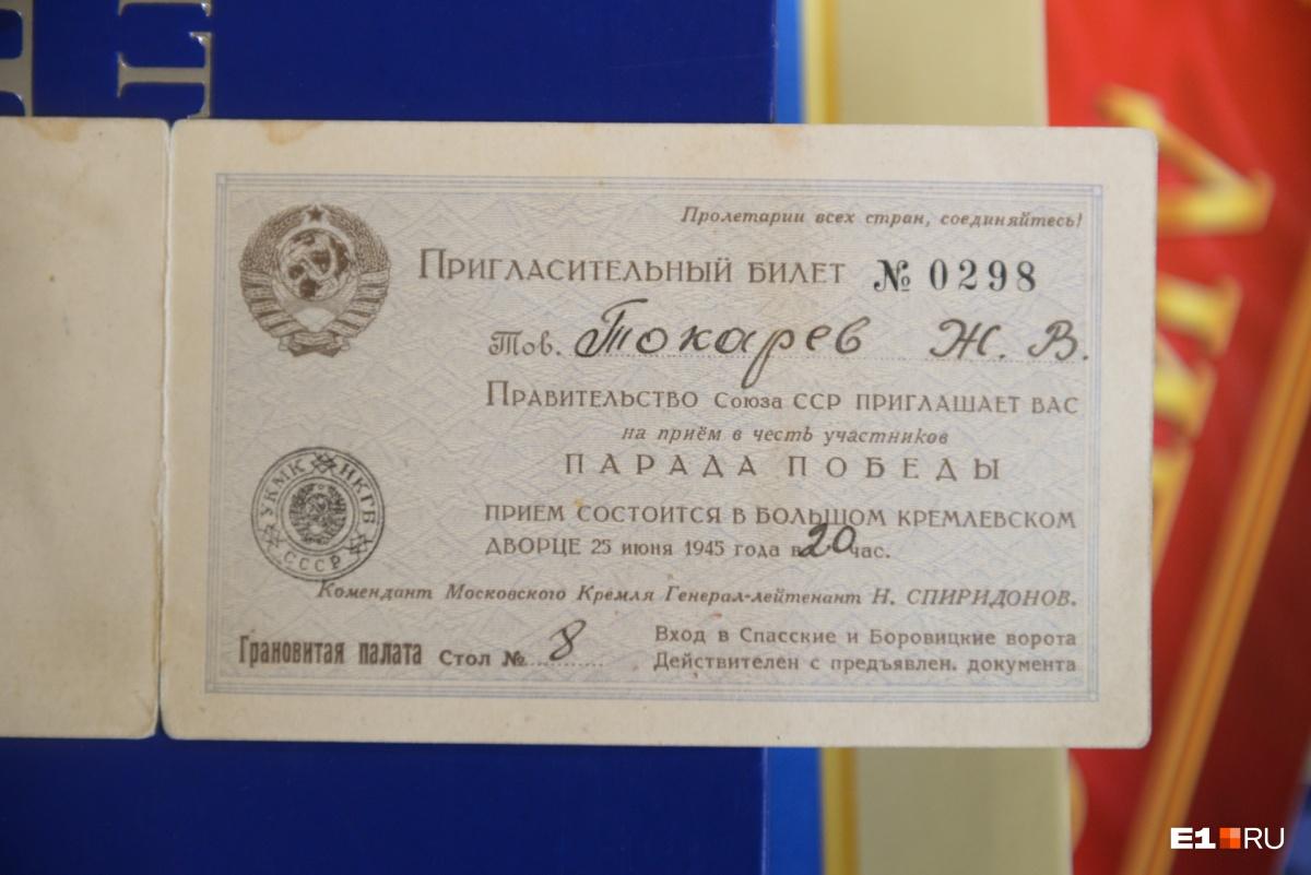 Это приглашение на приём в честь участников Парада Победы 1945 года — одна из главных семейных реликвий