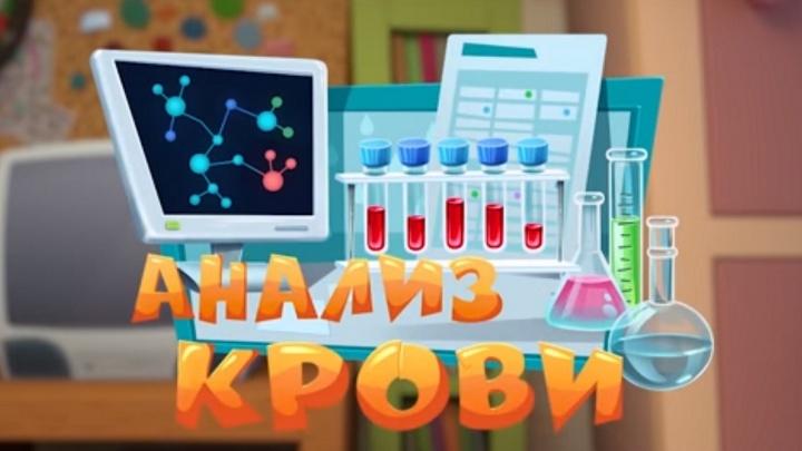 Фиксики и «ИНВИТРО» рассказывают детям про анализ крови