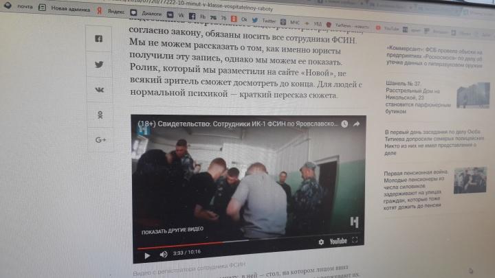 Распяли и избили: в СМИ появилось видео жестокой пытки заключённого в ярославской колонии