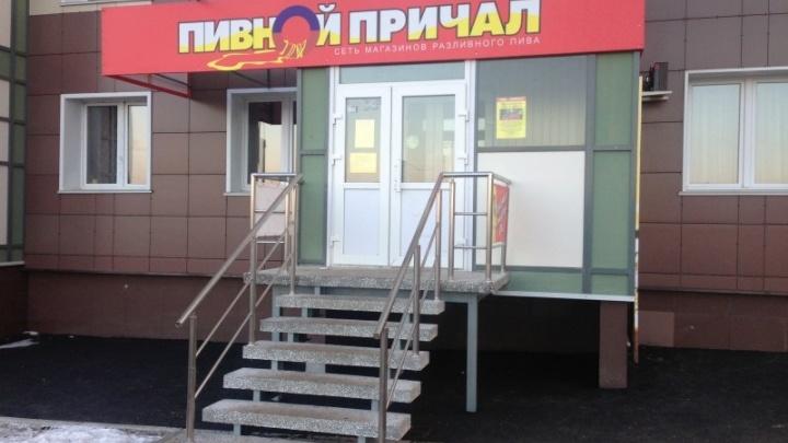 Власти Красноярска заговорили о закрытии пивных магазинов в жилых домах