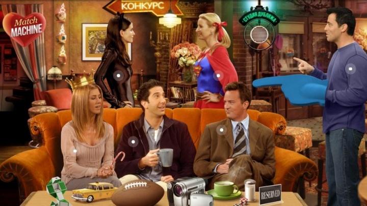 """Paramount Comedy и """"Ростелеком"""" подготовили сюрприз для фанатов легендарного сериала """"Друзья"""""""