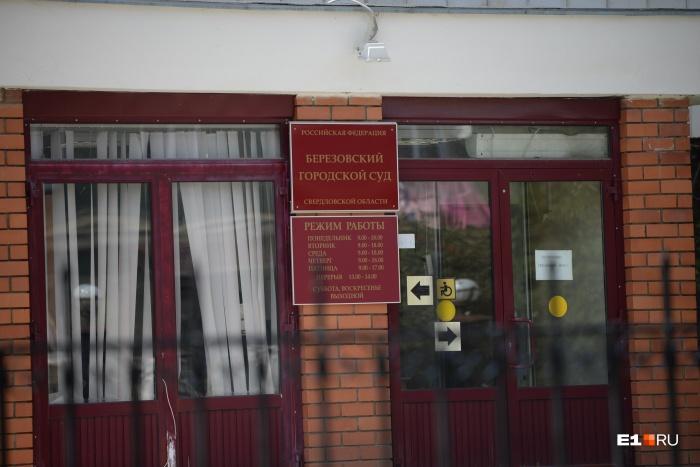 Суд Березовского два дня рассматривал дела участников жестокого нападения на парня-инвалида