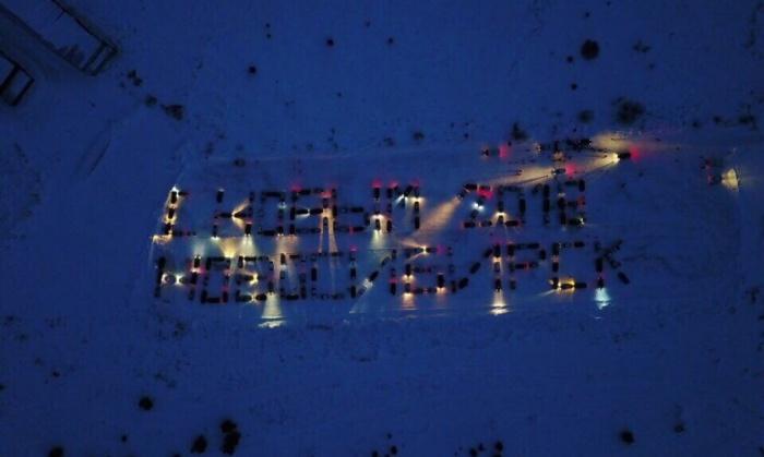 Получившаяся надпись с высоты птичьего полёта(орфография и пунктуация оригинала сохранены)