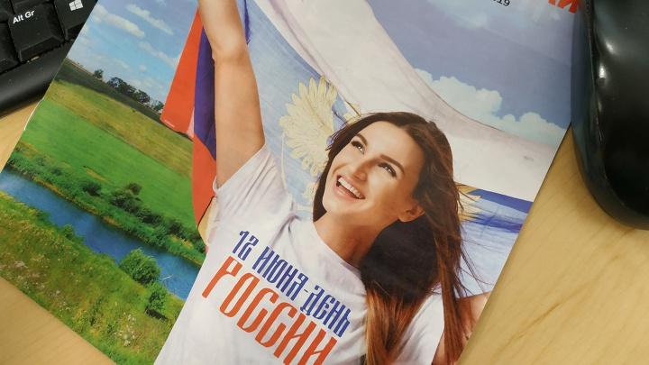 Сеть магазинов напечатала флаг Нидерландов в буклете ко Дню России
