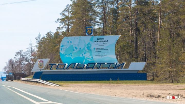 Власти решили расширить границы Тольятти