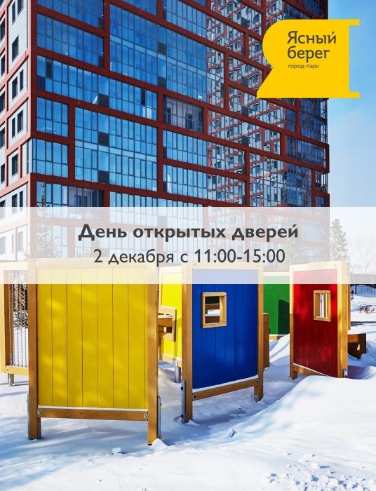 На смену «чёрной пятнице» придёт суббота — 2 декабря новосибирцы смогут выбрать квартиру дешевле