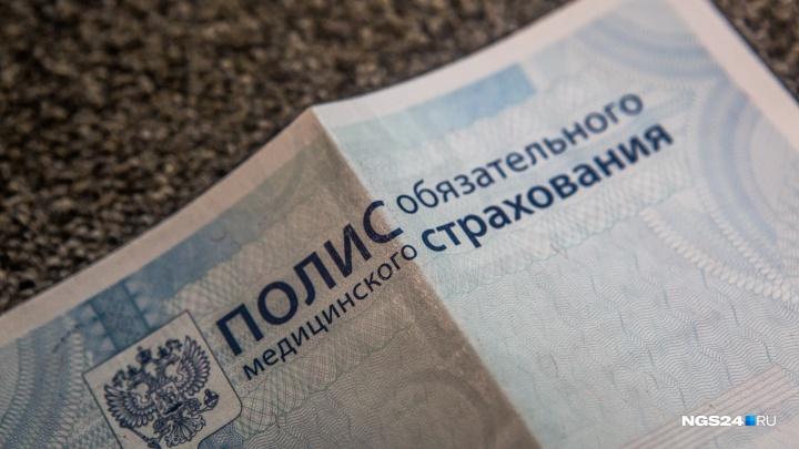 Новые мошенники обещают красноярцам до 400 тысяч по медицинскому полису