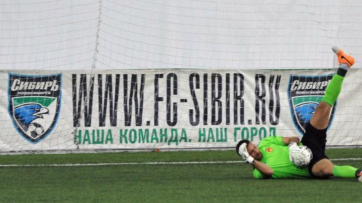 В ФК «Сибирь» назначили наблюдателя из-за многомиллионного долга