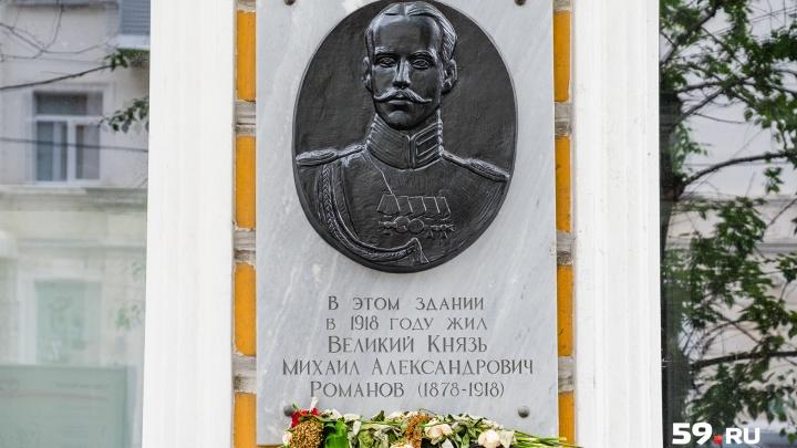 Архитектурные сокровища Перми: «Королевские номера» и последний день Михаила Романова