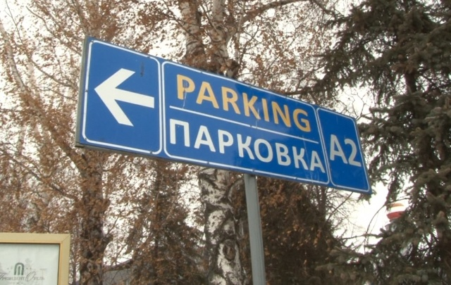 Припарковался – плати: сколько стоят самые крупные стоянки Уфы