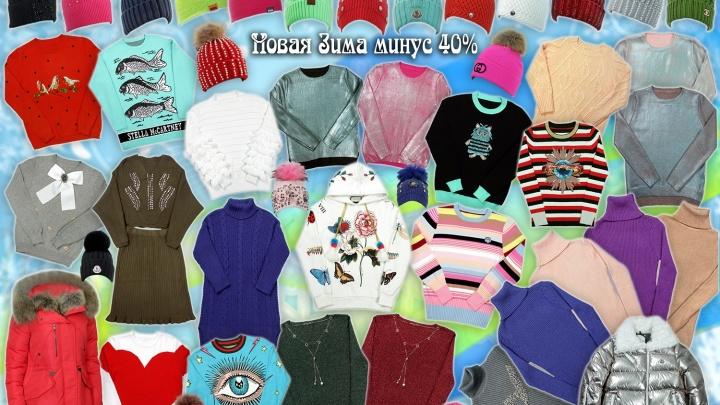 Магазин «Пять сезонов» предлагает непромокаемые перчатки, защитные маски и шапки с 40 % скидкой