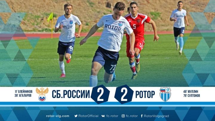 В первом тайме проигрывали: «Ротор» сыграл вничью с молодежной сборной России