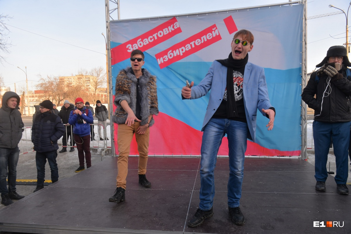 После акции на сцену поднялись парни и зачитали рэп про политику