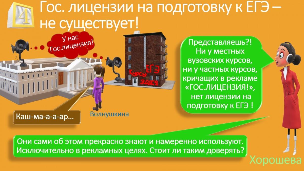 Ряд курсов подготовки к ЕГЭ активно эксплуатирует в рекламе наличие «гослицензии», умалчивая, что она получена на другой вид деятельности