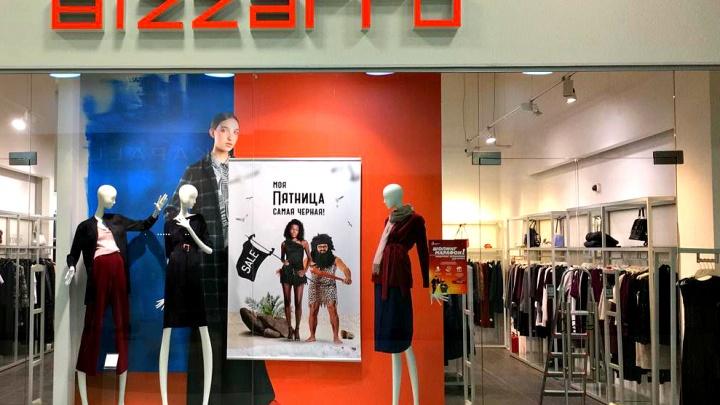 Магазин сделал к «чёрной пятнице» баннер с темнокожей девушкой — его посчитали провокацией и попросили снять