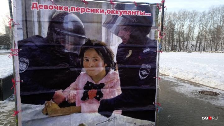 День гражданской солидарности: в Перми прошел митинговый марафон